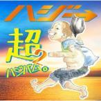 CD)ハジ→/超ハジバム2。(初回出荷限定盤(初回限定盤))(DVD付) (UPCH-29174)