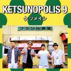 CD)ケツメイシ/KETSUNOPOLIS 9 (AVCD-38931)