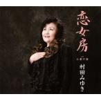 CD)村田みゆき/恋女房/三重の海 (TKCY-99236)
