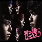 CD)LIFriends feat.新里宏太/君の瞳にロックオン(初回出荷限定盤(初回限定盤))(DVD付) (TECI-354)