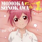 CD)「さばげぶっ!」キャラクターソングシングル1/園川モモカ(CV:大橋彩香) (LACM-14281)