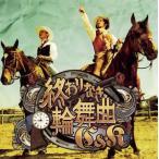 CD)C&K/終わりなき輪舞曲(ロンド)(DVD付) (UPCH-80379)