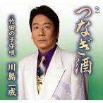 CD)川島一成/つなぎ酒/竹田の子守唄 (WKCL-7160)