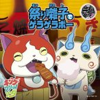 CD)キング・クリームソーダ/祭り囃子でゲラゲラポー/初恋峠でゲラゲラポー (AVCD-55079)