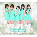 CD)Juice=Juice/背伸び/伊達じゃないよ うちの人生は (HKCN-50395)