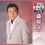 CD)藤原浩/歌カラ全曲集 ベスト8 藤原浩 (KICX-4408)