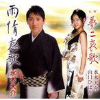 CD)水木大介/雨情哀歌/夢二哀歌 (YZME-15072)