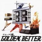 CD)グループ魂/グループ魂のGOLDEN BETTER〜ベスト盤じゃないです,そんないいもんじゃないです,で (KSCL-2492)