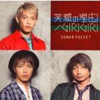 CD)ソナーポケット/笑顔の理由。/GIRIGIRI(通常盤A) (TKCA-74160)