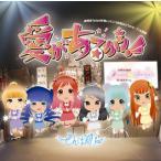 CD)でんぱ組.inc×gdgd妖精s/愛があるから!!(初回出荷限定盤(完全限定生産盤)) (TFCC-89522)