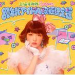 CD)上坂すみれ presents 80年代アイドル歌謡決定盤 (KICS-3136)