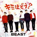 CD)BEAST/キミはどう?(初回出荷限定盤(初回限定盤))(DVD付) (UPCH-9964)