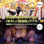 CD)高橋克実とチャラン・ポ・ランタン/ぎんなん楽団カルテット/「あやしい放送局」テーマ (AVCD-83138)