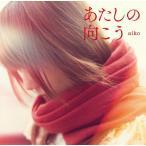 CD)aiko/あたしの向こう (PCCA-15017) (初回仕様)