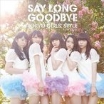 CD)東京女子流/Say long goodbye/ヒマワリと星屑-English Version-(Type (AVCD-83147)