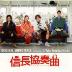 CD)「信長協奏曲(ノブナガ コンツェルト)」ORIGINAL SOUNDTRACK (RZCD-59539)