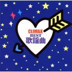 CD)���饤�ޥå�����BEST���ضʡ� (MHCL-2493)