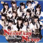 CD)アフィリア・サーガ/Never say Never(DVD付盤)(DVD付) (YZPB-5046)