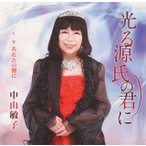 CD)中山敏子/光る源氏の君に/あなたの側に (YZME-15077)