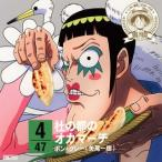 CD)「ONE PIECE」ニッポン縦断!47クルーズCD in 宮城 杜の都のオカマーチ/ボン・クレー(Mr (EYCA-10219)