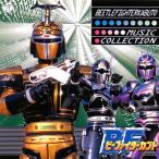 CD)「ビーファイターカブト」ミュージック・コレクション/石田勝範(初回出荷限定盤(完全限定生産)) (COCC-72260)