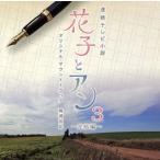 CD)連続テレビ小説「花子とアン」オリジナル・サウンドトラック3〜完結編〜/梶浦由記 (SECL-1631)