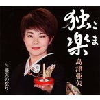 CD)島津亜矢/独楽(こま)/亜矢の祭り (TECA-12570)