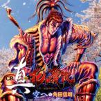 CD)角田信朗/空へ (KICS-3166)