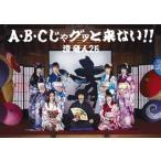 CD)清竜人25/A・B・Cじゃグッと来ない!!(初回出荷限定盤(完全限定生産))(DVD付) (TFCC-89532)