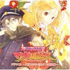 CD)「魔女っ子少年マジカルピース」ドラマCD〜大正103年・巡る5つの時間軸〜 (KDSD-745)