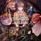 CD)mothy_悪ノP feat.鏡音リン,鏡音レン/七つの罪と罰 (WPCL-12052)