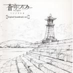 CD)「蒼穹のファフナー EXODUS」Original Soundtrack vol.1/斉藤恒芳(DVD付 (KIZC-270)