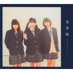 CD)ももいろクローバーZ/青春賦(初回出荷限定盤(初回