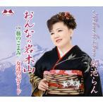 CD)菊池らん/おんなの岩木山/旅のこよみ/女達のバラード (YZME-15079)