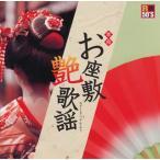 CD)本命 お座敷艶歌謡 (TKCA-74194)