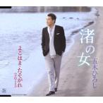 CD)五木ひろし/渚の女/よこはま・たそがれ2015 (FKCM-33)