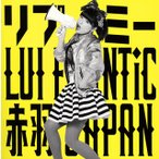CD)LUI FRONTiC 赤羽 JAPAN/リプミー(初回出荷限定盤(初回生産限定盤B))(DVD付) (UPCH-9994)