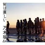 CD)乃木坂46/命は美しい(Type C)(DVD付) (SRCL-8784)
