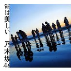 CD)乃木坂46/命は美しい (SRCL-8786)