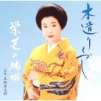 CD)栄芝/木遣りくづし〜栄芝の端唄 (VZCG-797)