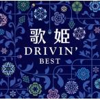 CD)歌姫〜ドライヴィン・ベスト〜 (MHCL-2512)