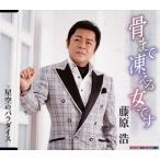 CD)藤原浩/骨まで凍える女です/星空のパラダイス (KICM-30643)