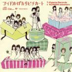 CD)アイドルばかりピチカート (TKCA-74215)