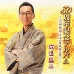 CD)成世昌平/30周年記念アルバム〜民謡・歌謡 日本の原風景を歌う〜 (CRCN-41194)