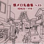 CD)決定版 懐メロ名曲集(昭和26〜35年)ベスト (KICW-5644)