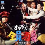 CD)怒髪天/怒髪天 酒唄傑作選〜オヤジだョ!全員酒豪〜 (TECI-1456)