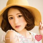 CD)chay/ハートクチュール (WPCL-12066)