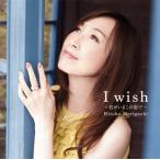 CD)森口博子/I wish〜君がいるこの街で〜 (KICM-1598)