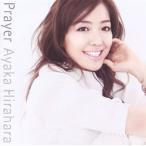 CD)平原綾香/Prayer (UPCH-20389)