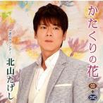CD)北山たけし/かたくりの花/涙のカウンター(DVD付) (TECA-15600)